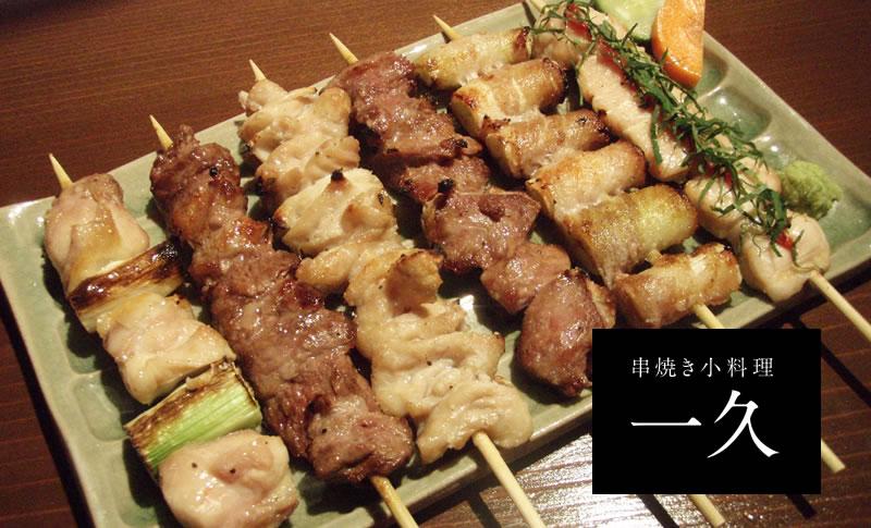 串焼き小料理「一久」